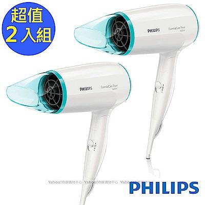 (團購)飛利浦旅行用輕巧折疊超靜音吹風機 BHD006-超值2入組