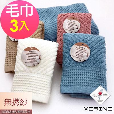 無撚紗舒柔簡約毛巾(超值3件組)  MORINO摩力諾