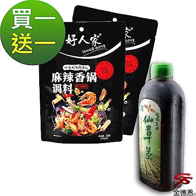 (買一送一)金德恩 2包好人家鮮香麻辣火鍋調料+送 1瓶仙草茶960ml