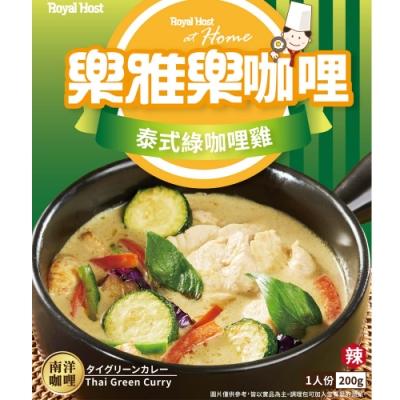 樂雅樂RoyalHost  泰式綠咖哩雞調理包(200g)