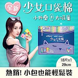 好自在少女口袋棉(淡香棉柔)29cmx18片 /包