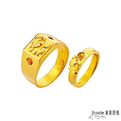 J'code真愛密碼 五行貔貅黃金成對戒指