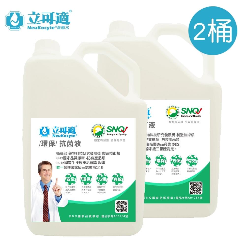 【NeuKocyte】立可適 抗菌液補充桶 (5L) 2 桶家庭組