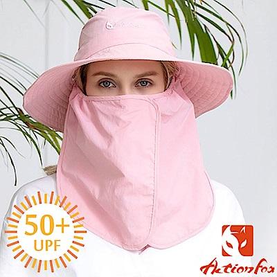 挪威 ACTIONFOX 新款 抗UV排汗透氣護脖遮陽帽UPF50+_粉紅