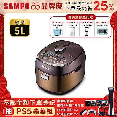 SAMPO聲寶 5公升微電腦壓力鍋 KC-BA05Q