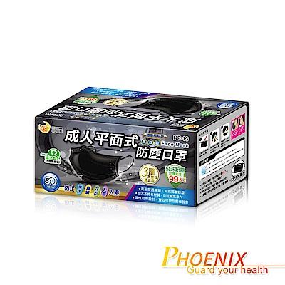 菲尼斯 成人平面黑色/全黑/酷黑防塵口罩 50入/盒