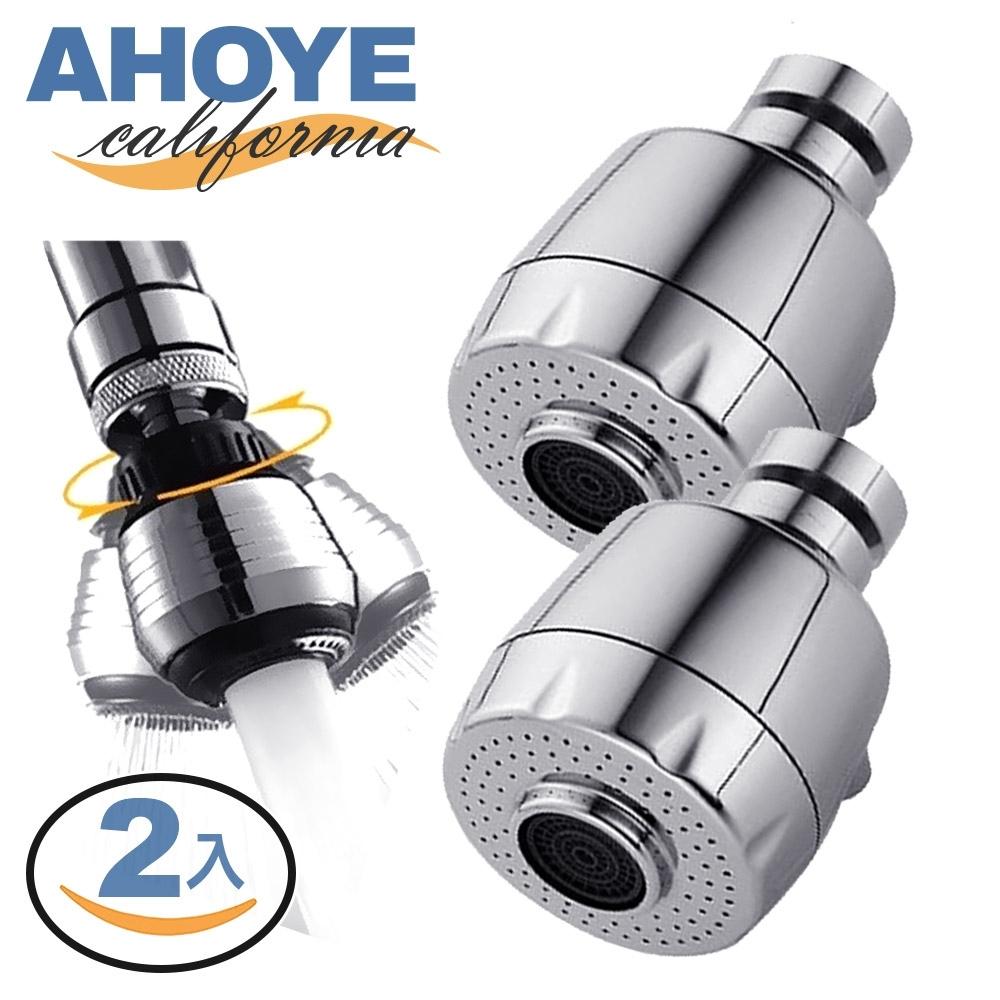 AHOYE 360°兩段式水龍頭接頭 2入組 省水器 增壓器 調節器