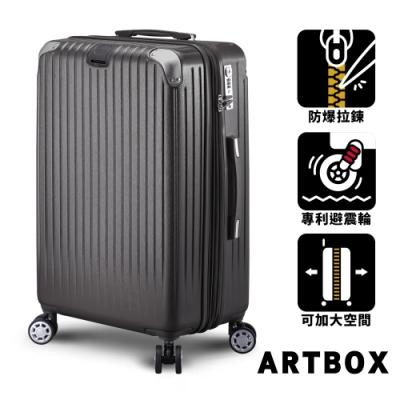 【ARTBOX】非凡輕旅 25吋拉絲防爆拉鍊行李箱(時尚灰)