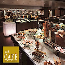 香格里拉台北遠東國際大飯店 遠東Cafe平日自助下午餐