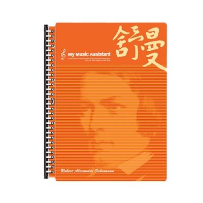 doit-great 美麗家30孔樂譜夾粉彩系列 20個內頁-橘舒曼