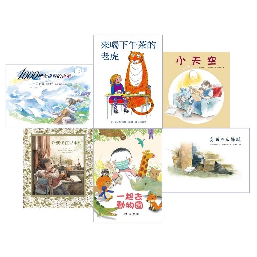 遠流療癒繪本(6本合輯):來喝下午茶的老虎、一起去動物園、小天空、1000把大提琴的合奏…
