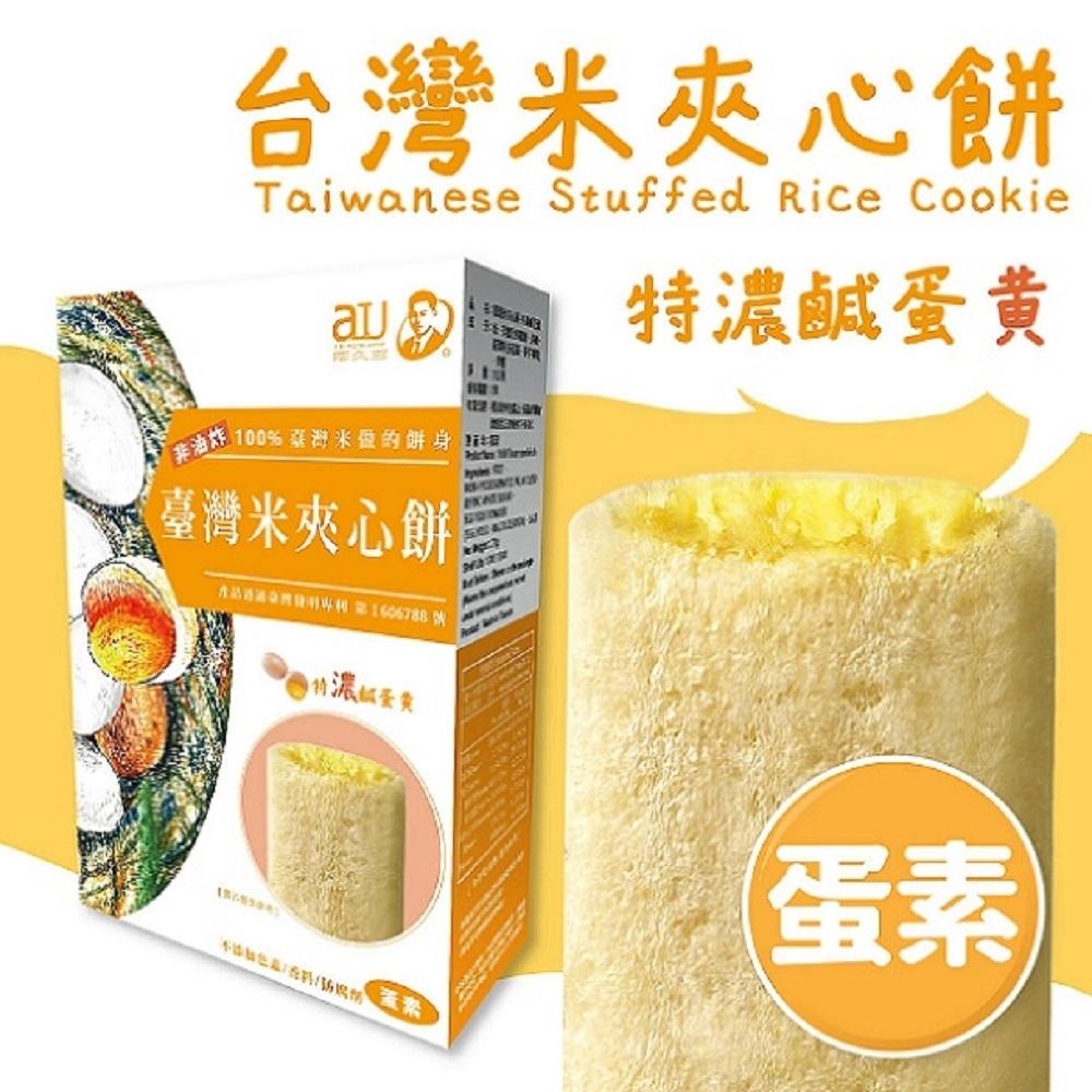 阿久師 臺灣米夾心餅-特濃鹹蛋黃(77g) 蛋素