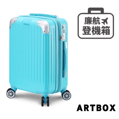 【ARTBOX】旅尚格調 18吋全新凹槽漸消紋廉航登機箱(蒂芬妮藍)