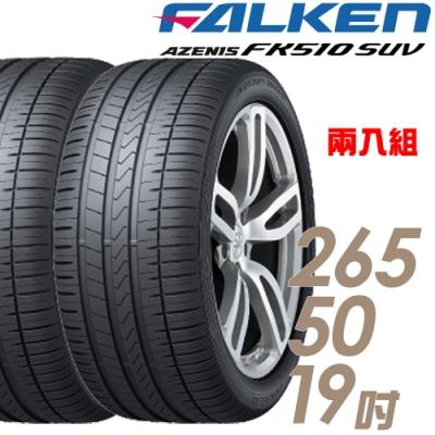 【飛隼】AZENIS FK510 SUV 高性能輪胎_二入組_265/50/19