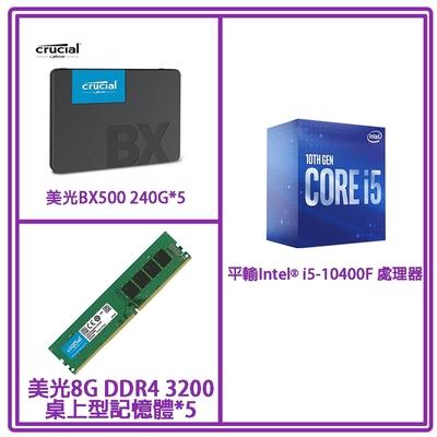 Intel i5-10400F +美光 8G 3200 DDR4*5 桌上型記憶體 +美光 BX500 240G*5 SSD固態硬碟