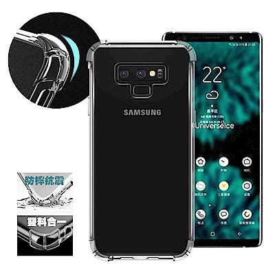 AISURE Samsung Galaxy Note 9 安全雙倍防摔保護殼