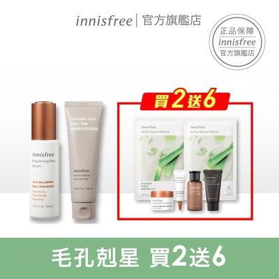 innisfree 零毛孔修護保養8件組(精華+面膜)