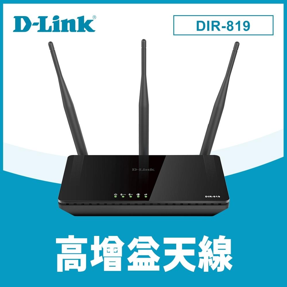 D-Link 友訊 DIR-819 AC750雙頻無線分享器路由器