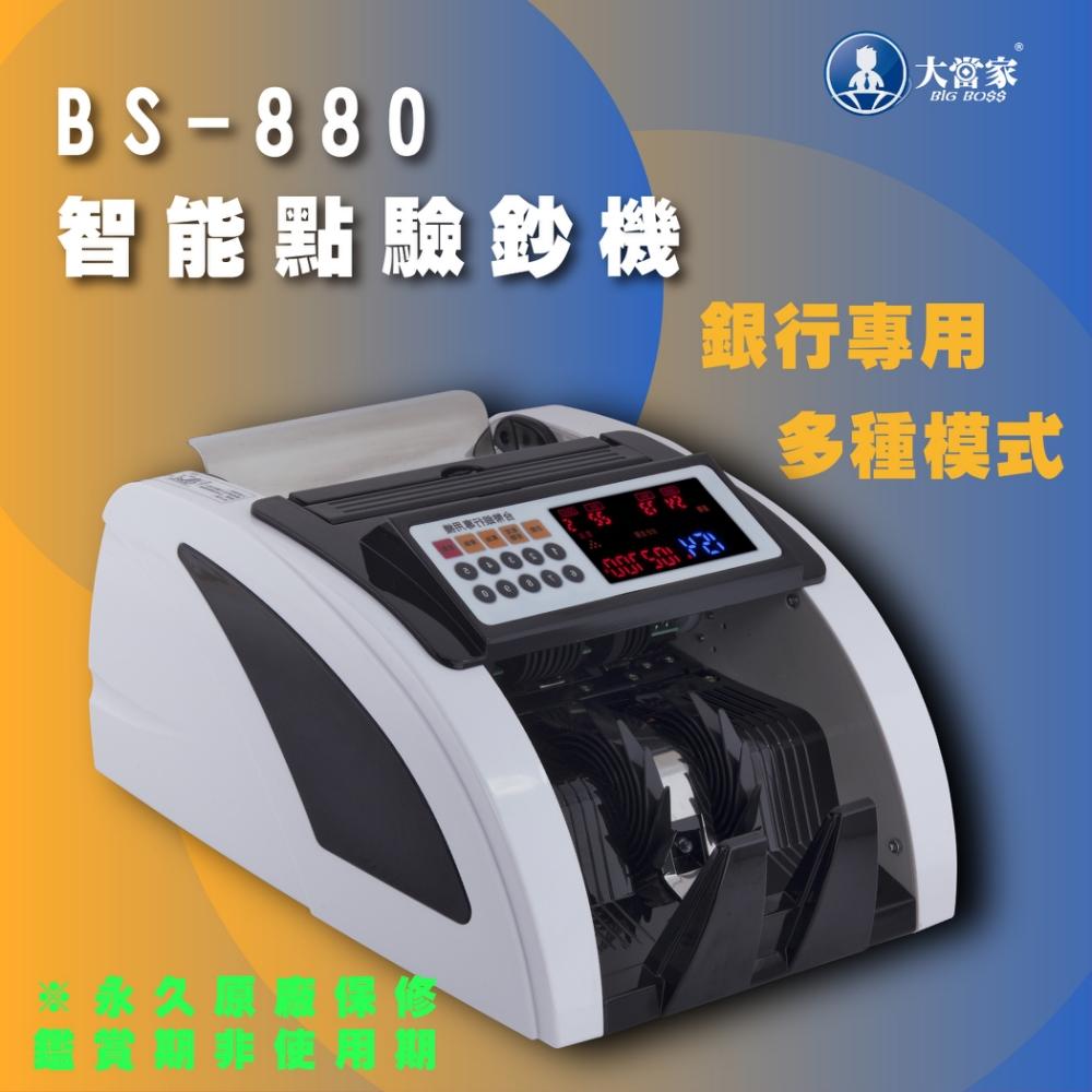 保固升級14個月【大當家】 BS-880符合銀行採購規格點驗鈔機 台幣專用機 人民幣可點驗
