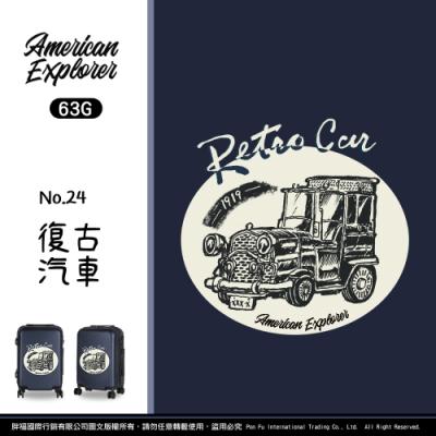 終身保修 American Explorer 雙排飛機輪 20吋登機箱 行李箱 63G (復古汽車)
