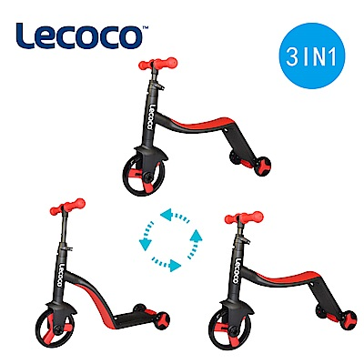 義大利 Lecoco 三合一多功能成長型兒童三輪滑板車(3色可選)