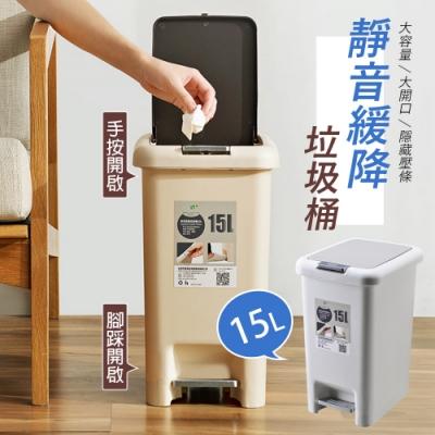 日式靜音緩降垃圾桶 帶蓋腳踩垃圾桶 洗手間 廁所垃圾桶 廚房垃圾桶(15L)