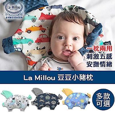 La Millou豆豆小豬枕-多款可選-嬰兒枕寶寶枕推車枕午睡枕