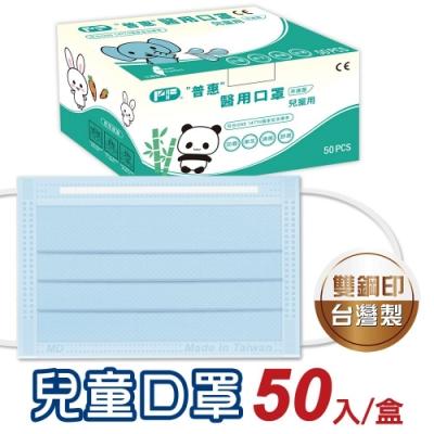 普惠 兒童醫用口罩 雙鋼印-天空藍(50入/盒)