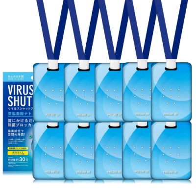 TOAMIT VIRUS SHUT OUT 滅菌防護掛頸隨身卡X10