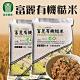 【富里農會】富麗有機糙米 (2kg / 包  x2包) product thumbnail 1