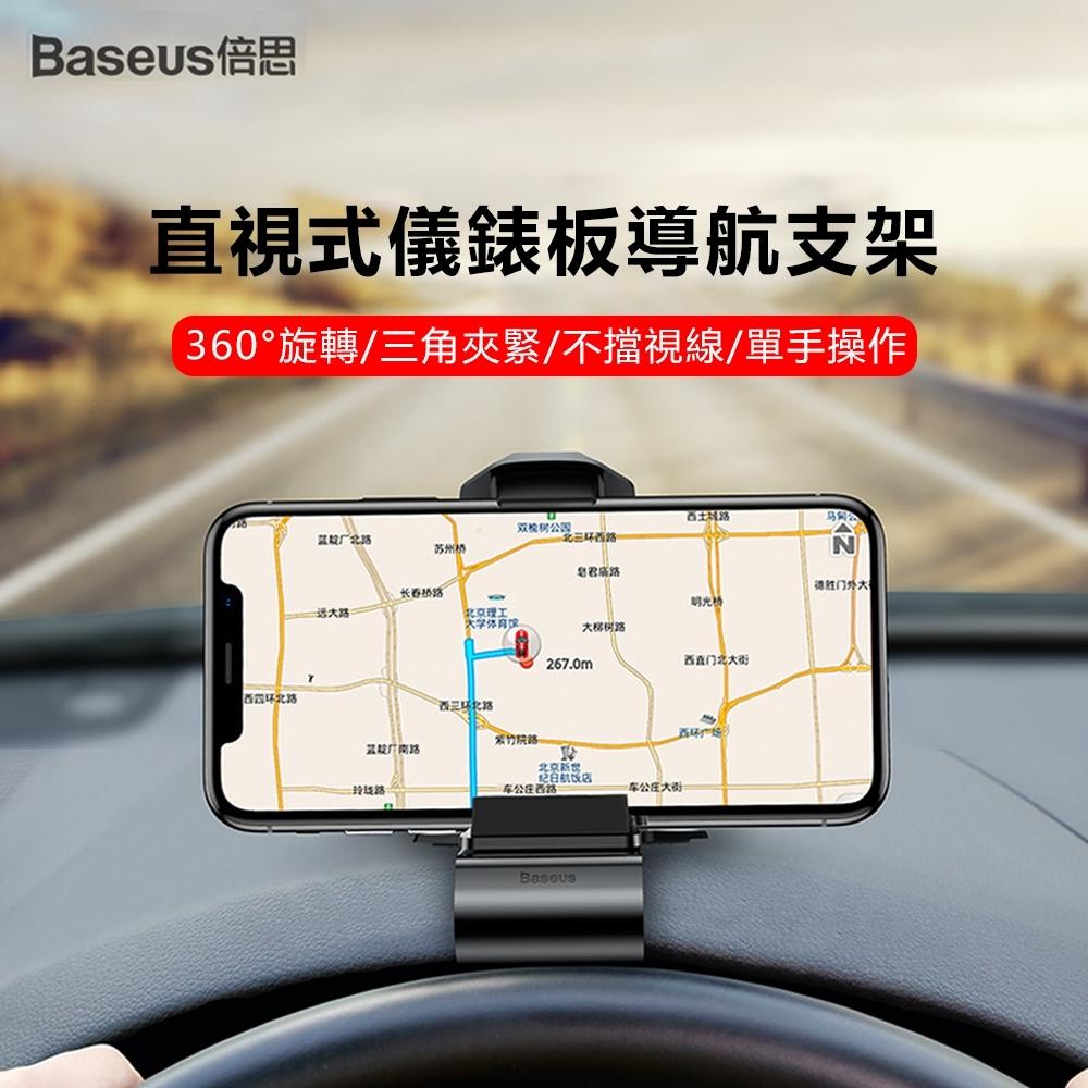 Baseus倍思 儀錶板車用手機支架 直視式汽車導航機架 三角穩固夾緊手機架