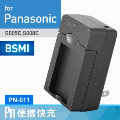 Kamera 電池充電器 for S005E/S008E/DMW-BCE10 (PN-011)