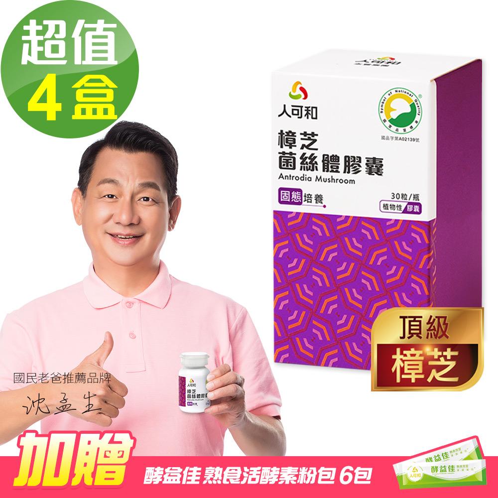 【人可和】 SNQ國家認證樟芝x4瓶(30粒/瓶)-加贈 人可和 酵益佳熟食活酵素6小包