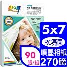 彩之舞 270g 5x7 噴墨RC亮面高畫質數位相紙 HY-B67*3包
