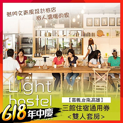 (嘉義/台南/高雄)承億輕旅Light Hostel 雙人套房三館通用住宿券