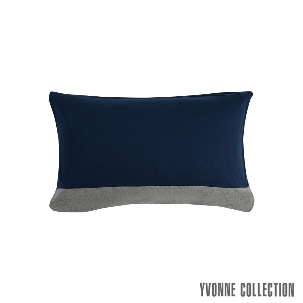 YVONNE COLLECTION 素面拼接枕套(可搭配飛天豬床組)- 深藍