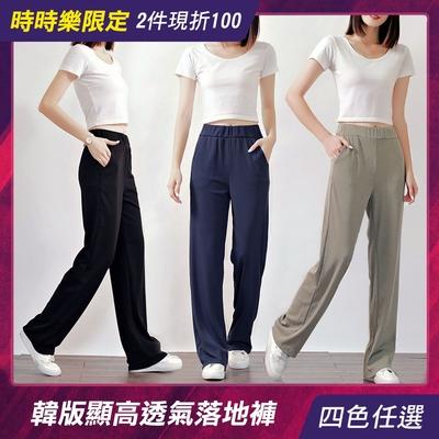 【Amore女裝】韓國夏日高腰口袋顯瘦拖地褲