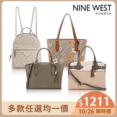 【限量任選】NINE WEST 經典款手提包/後背包/側背包-多款任選