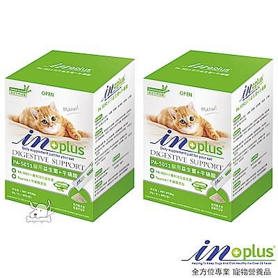 IN-PLUS 贏 貓用 益生菌+牛磺酸(1g x 30包入) X 2盒