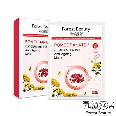 氧顏森活 Forest Beauty 紅石榴多酚凍齡面膜盒裝(3片入)