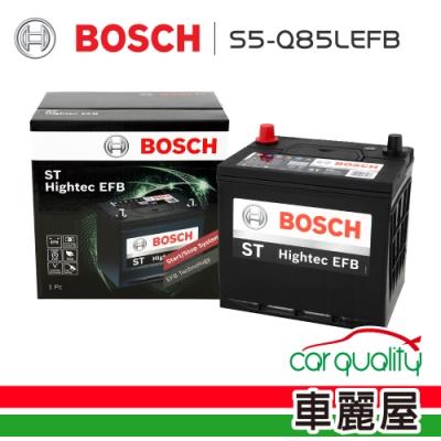 【BOSCH 博世】電瓶BOSCH EFB 95D23L S5-Q85L啟停/日系車專用