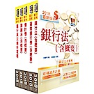 108年華南銀行(一般行員-一般行員、原住民組)套書(贈題庫網帳號、雲端課程)