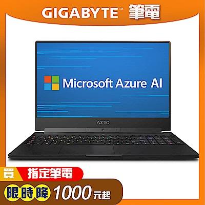 技嘉 AERO 15 Classic 電競筆電(i7-9750H/GTX1660Ti/
