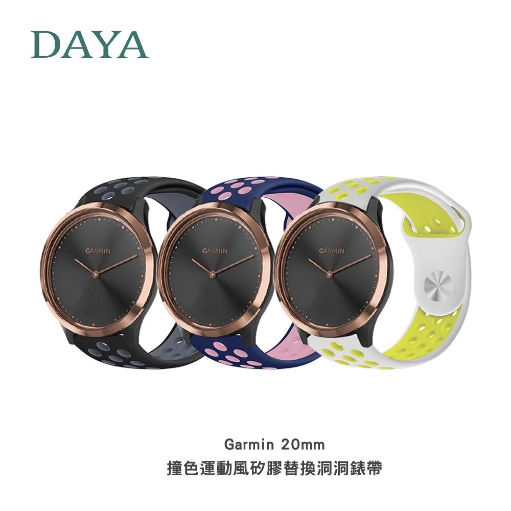 【DAYA】Garmin 20mm 撞色運動風矽膠替換洞洞錶帶
