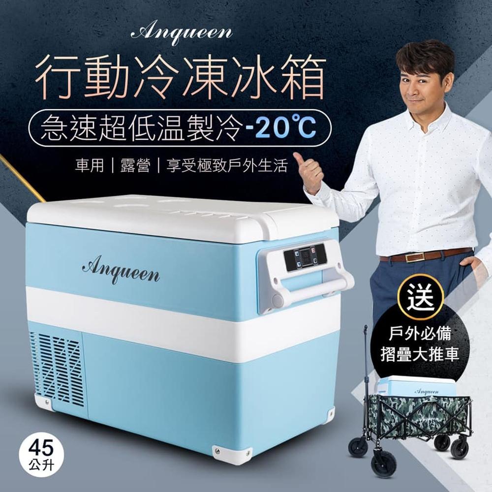 安晴 Anqueen 行動冰箱 45L 製冷-20°C 保溫保鮮 冷藏冷凍 車用 露營 送推車