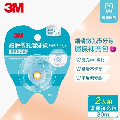 3M 細滑微孔潔牙線-環保補充包(30mX2)