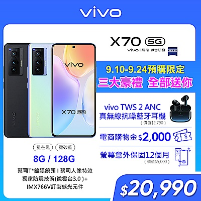 vivo X70 (8G+128G)6.56吋 八核心手機