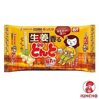 日本金鳥KINCHO 腹部專用可貼式暖暖包-生薑16入(8入X2大包)
