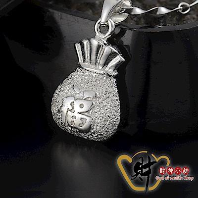 財神小舖  納財福袋 925純銀項鍊 (含開光) SC-1441