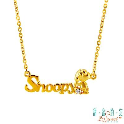 甜蜜約定2SWEET 酷小子史努比Snoopy黃金項鍊